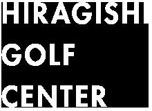 平岸ゴルフセンター